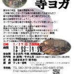 寺ヨガ 2021年1月 ポスター